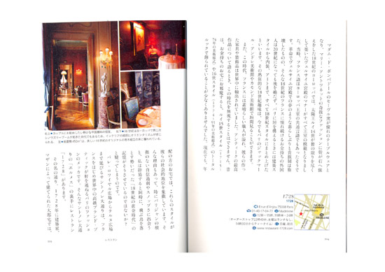 Figaro Guide Japon